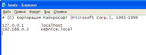 Файл hosts для локального СКИФ