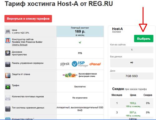 Регистрация хостинга на Reg.Ru. Шаг 1