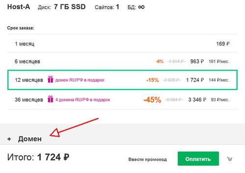 Регистрация хостинга на Reg.Ru. Шаг 2
