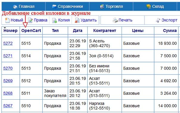 Настройка колонок в журналах документов