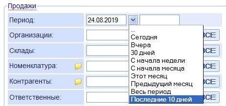 Редактирование быстрого выбора периодов для отчетов