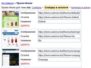 Редактирование промо-блоков из админ-панели