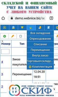 Бесплатная программа складского учета для сайта